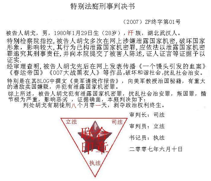 胡戈因泄露国家机密罪被判刑 - 孝国 - 孝国的个人主页
