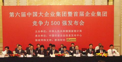 远东控股:全国大企业集团排名第43位 - 远东蒋锡培 - 远东蒋锡培
