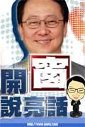 接受李四端《开窗说亮话》采访视频 - 侯文咏 - 侯文詠的博客