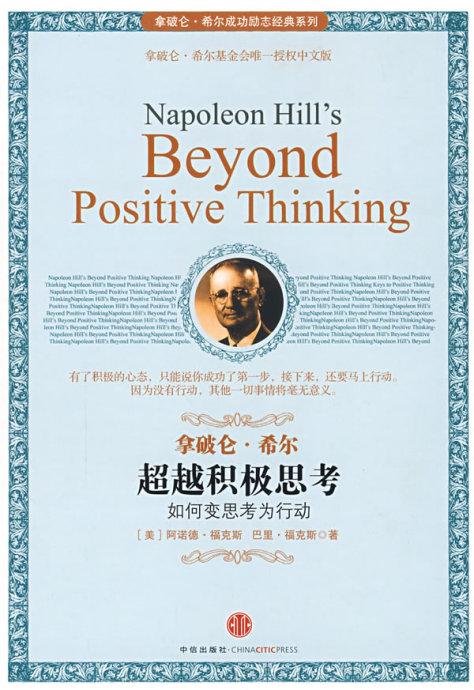 励志大师找到的成功共性 - 恒明 - 恒明经管书