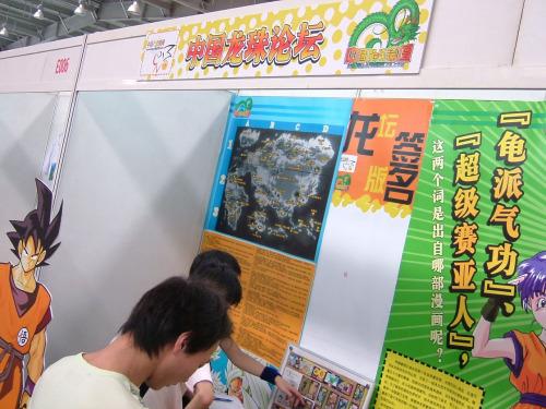 [龙论漫展日报] 9月29日胜利开幕,AARONMAX、凉茶亮相 - DragonballCN - 中国龙珠论坛