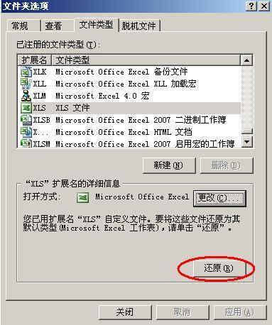 如何同时打开多个独立的Excel窗口 - Mr.A - 电脑软硬故障 网络故障 软件 游戏 影音
