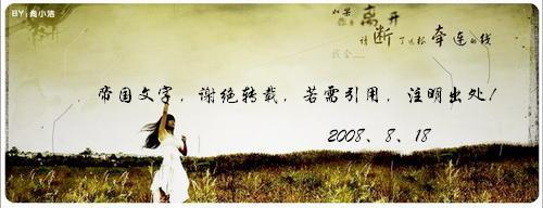 【帝国原创】网易口水几时休 - 明日帝国 - 明日帝国2007