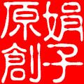 网易博客中的常青树,不老松!——恭贺天民老师开博两周年! - ~ 娟子! - 自由自在,任我飞翔!~ 娟子!欢迎您!