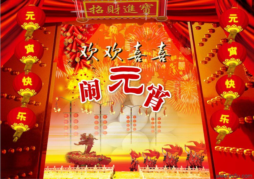 【原创】  元宵节快乐 - 老崔 - 青岛老崔的博客
