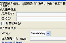 怎样用Word2007发布博客? - 生活在别处 - 生活在别处