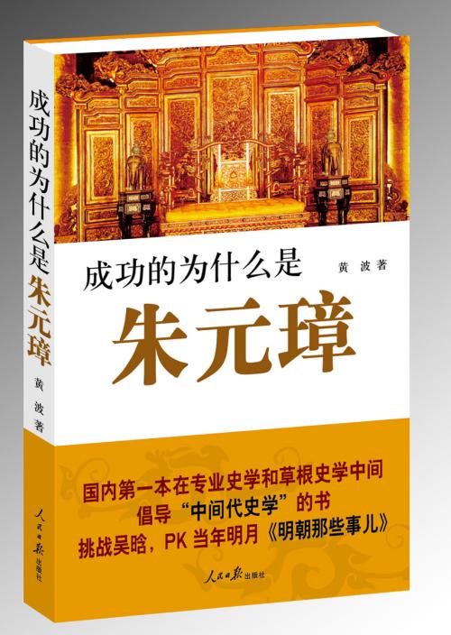 个人业绩与历史功罪:朱元璋究是几流帝王? - 黄波 - 黄波的博客