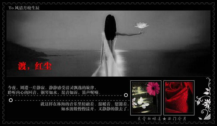 【寂静中的美好】渡,红尘 To 风清月皎生辰 - 西门冷月 -                  .
