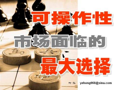 可操作性——投资者面临的最大选择 - 叶弘 - 叶弘 谈股市股民股票