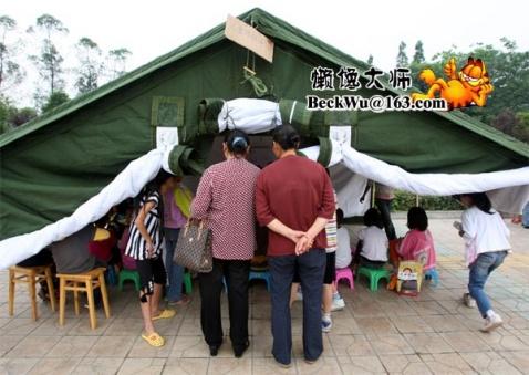四川灾区之旅E·5月28日(11图) - 懒馋大师 - 懒馋大师的猫样生活