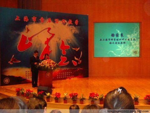 参加上海市第一届写作峰会 - PPA - 李波的博客