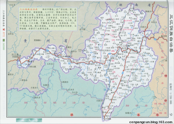 三江融水从江黎平 - 广西柳州市三江侗族自治县富禄