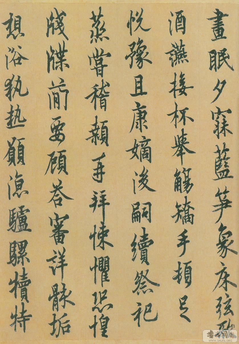 唐欧阳询行书千字文 - 伴月轩主 - 伴月轩主