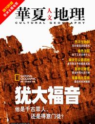 2006年5月号《华夏人文地理》 - 华夏地理 - 华夏地理的博客