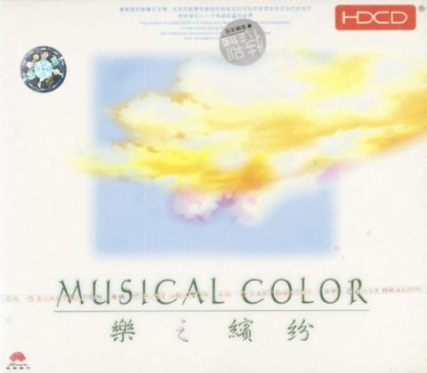 【流云飞渡一周年贺】新世纪艺术家Karunesh - Colors of Light 乐之缤纷 320K/MP3 - 淡泊 - 淡泊