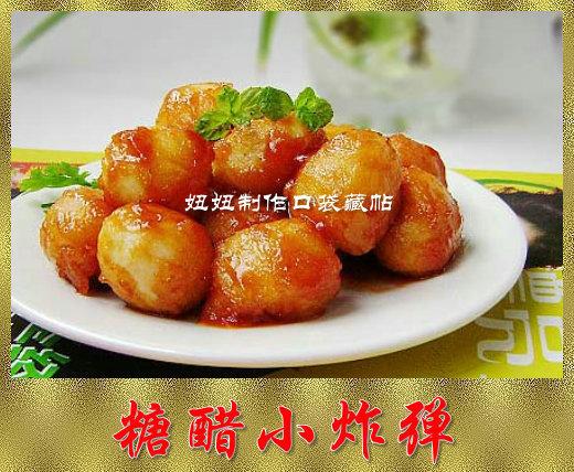 家宴20道精品菜 - 海阔山遥 - .