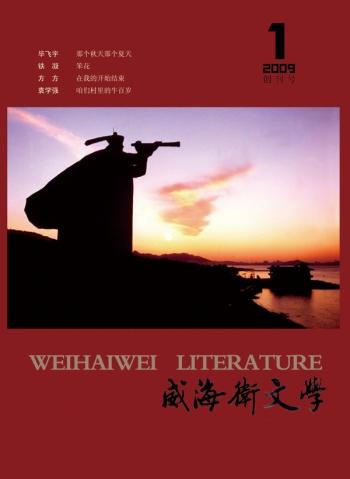 《威海卫文学》封面,征求意见稿 - whshcqzx杂志社 - 威海卫文学杂志社