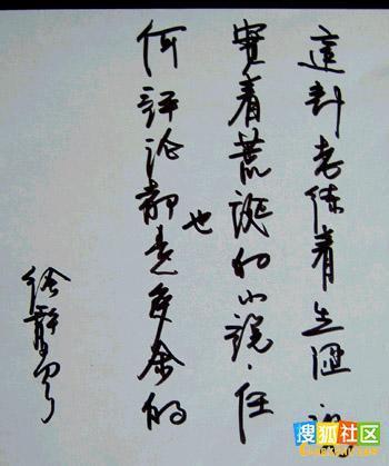 换个角度看艺人(1)----徐静蕾书法作品欣赏 - 一叶小舟 - 一叶小舟的博客