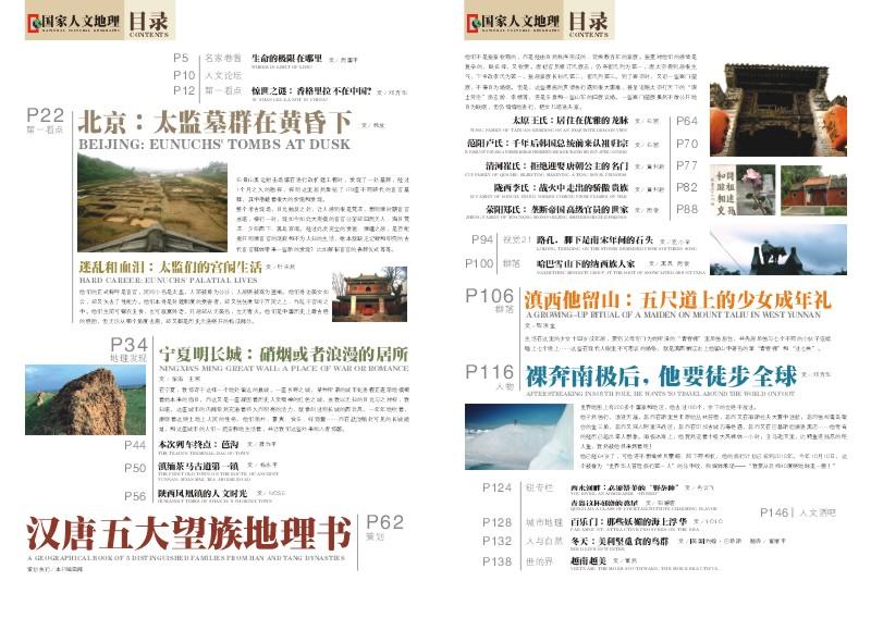《国家人文地理》第12期精彩导读 - 国家人文地理 - 《国家人文地理》官方博客