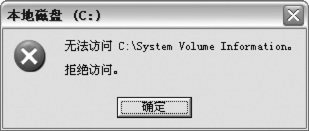 轻松查看System Volume Information文件夹 - wangli12a - 学习SPSS,EXCEL各种统计软件