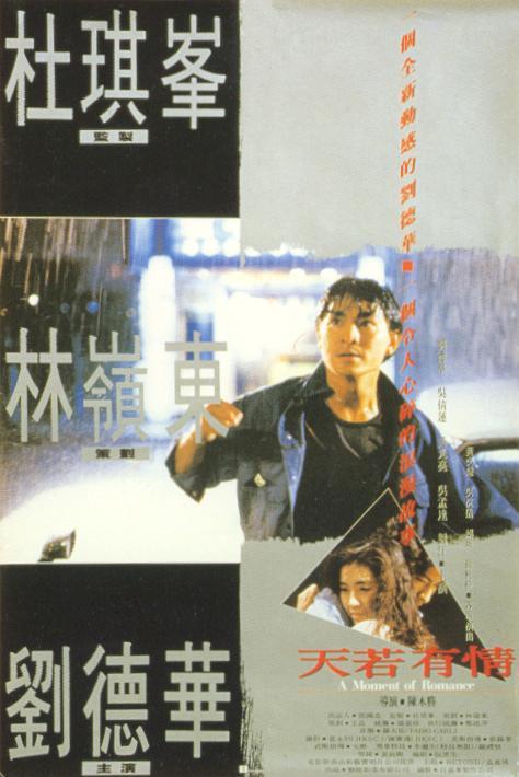 陈木胜:全城戒备 迎战好莱坞 - weijinqing - 江湖外史之港片残卷