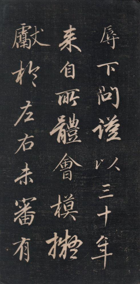 [转载]成亲王行书《书论》