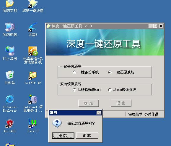 一键还原电脑 - ljz670609 - ljz670609 的博客