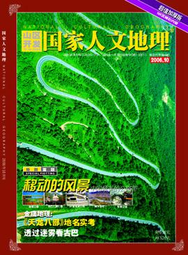 乡愁在路上(10月号卷首) - 国家人文地理 - 《国家人文地理》官方博客