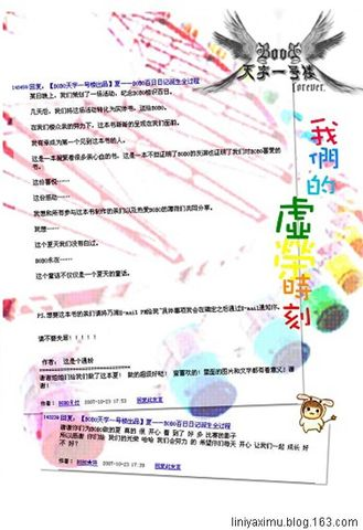 BOBO天字一号楼一周年楼庆!!!传送门=v= - 谿木 - 空の涟漪...