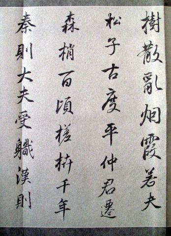 【转载】明 董其昌行书临褚遂良枯树赋 - 知足常乐 - 知足常乐的博客