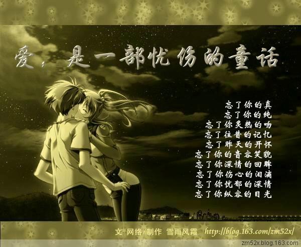 爱,是一部忧伤的童话 - 勤奋者的天堂 - 勤奋者的天堂
