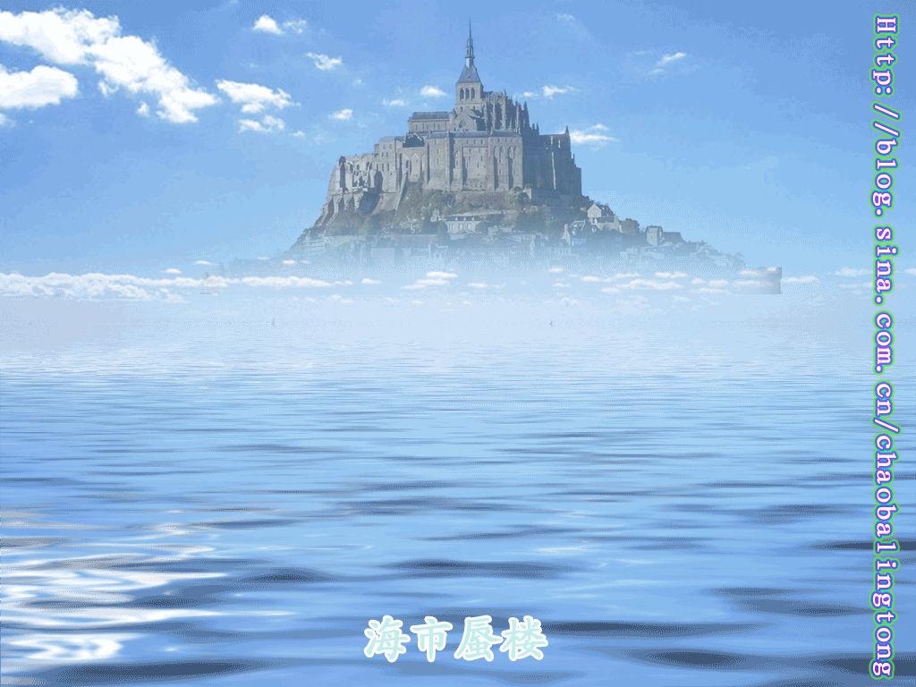 罕见的海市蜃楼图片 - 好 - 好:胡乱收集的,喜欢欢迎,不喜欢请绕道.