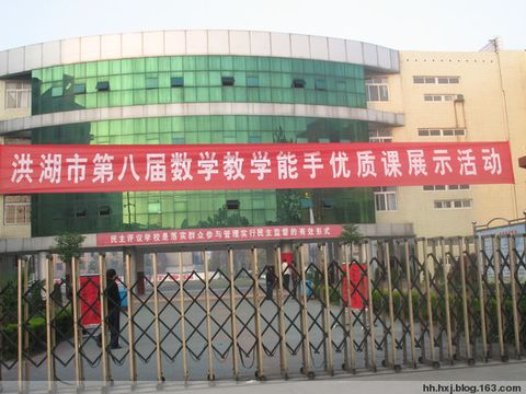 洪湖市数学能手优质课展示活动 - hh.hxj - huangxiangjun