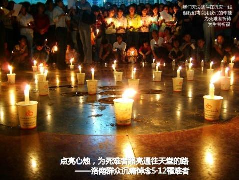 点亮心烛 我们一起祈祷