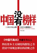 民主是个寻常物 - 刘仰 - 一个人的世界