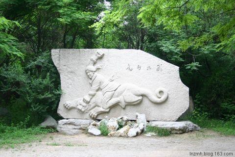 """打虎处的""""浮雕壁画""""   景阳冈景 但在从山神庙赶往打虎现场的途中"""