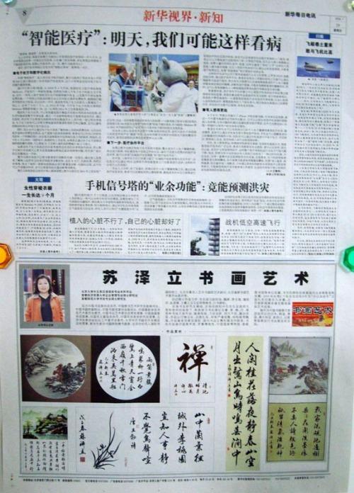《新华每日电讯》报刊登了我的新作品 - 苏泽立 - 苏泽立的博客