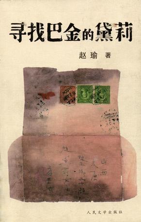 【2010翻书日志】:《寻找巴金的黛莉》 - 绿茶 - 绿茶:茶余饭后