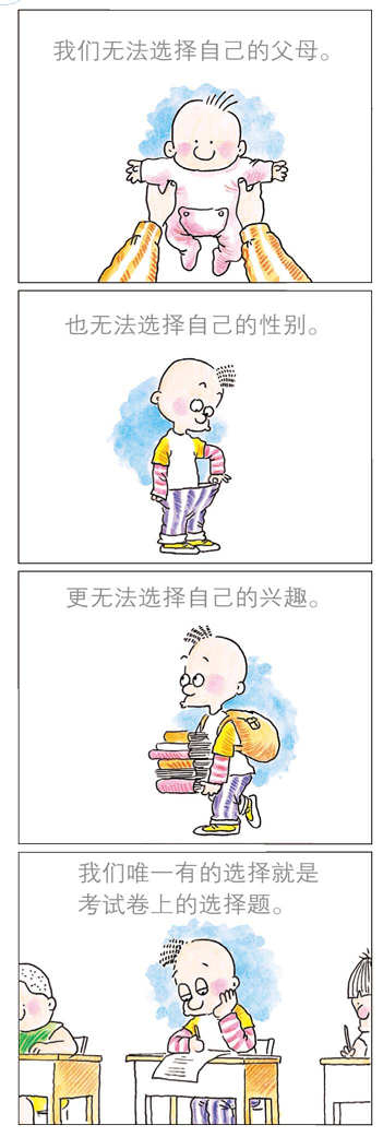 《绝对小孩2》四格漫画选载一 - 朱德庸 - 朱德庸 的博客