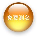 【算命】周易给你指点迷津(信不信由你) - 华华中华 - 博缘
