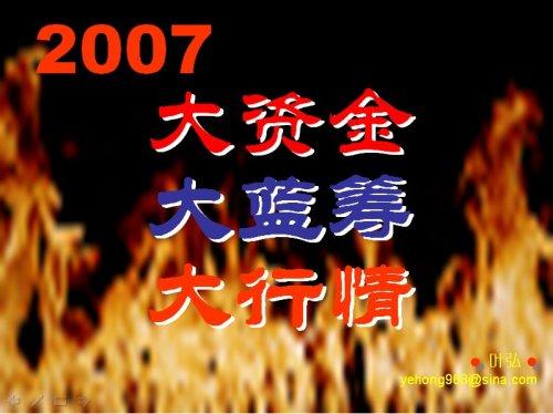 2007——大资金、大蓝筹、大行情之温故而知新 - 叶弘 - 叶弘 谈股市股民股票