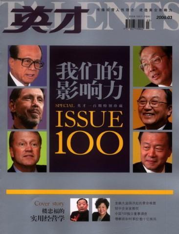 出席《英才》杂志十周年庆典 - 远东蒋锡培 - 远东蒋锡培