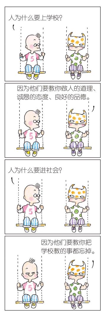 《绝对小孩2》四格漫画选载十 - 朱德庸 - 朱德庸 的博客