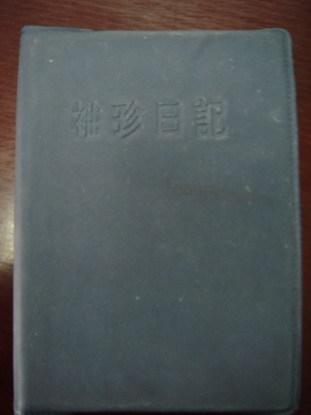 胡颂平的日记 - 贺卫方 - 贺卫方的博客