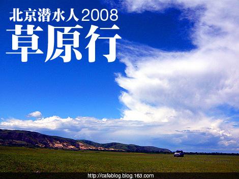 北京潜水人草原行2008-多伦 - cafe - 许宁的博客 cafe blog