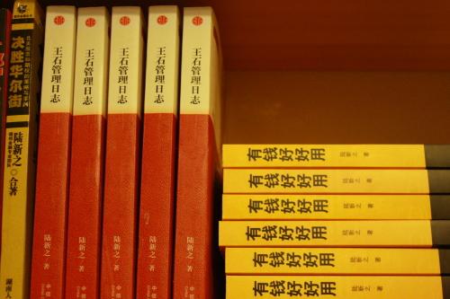 《王石管理日志》继续加印 - 陆新之 - 陆新之的博客