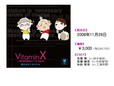 [听碟报告]VitaminX×羊でおやすみシリーズVol.4「翼を休めておやすみ」 - 岁 - 岁-思い出す