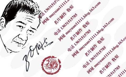 艺术肖像名片(名人) - 牧原易艺 - 中国牧原道学文化网  中国牧原书画艺术网