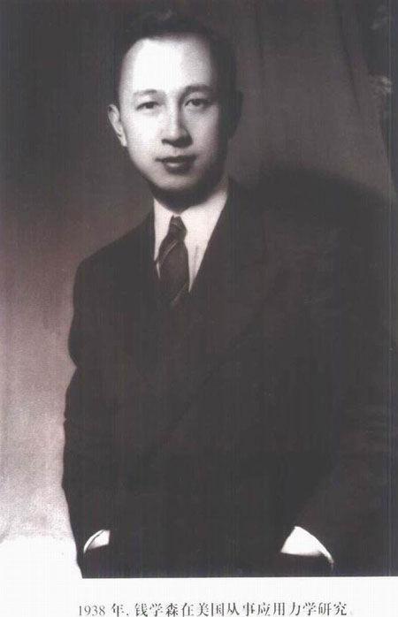 钱学森与哈军工 (上) - 老藤 - tengxuyan 的博客