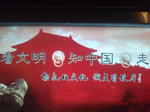 北京奥运会前夕的街头路牌(图) - 徐铁人 - 徐铁人的博客